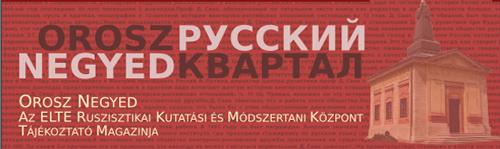Február végén nyílt meg az ELTE Ruszisztikai Központja mellett az orosz Világ Alapítvány támogatásával egy Ruszi